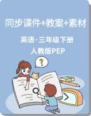 小学英语 人教版(PEP) 三年级下册 同步课件+教案+素材