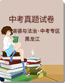 2020年黑龙江省各市 中考道德与法治 真题试卷