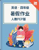 人教PEP版四年级英语暑假作业(含答案)