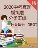 【备考2021】2020年浙江中考社会法治科目真题分类汇编(含部分模拟题)