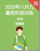 浙教版科學2020年八升九暑假銜接訓練