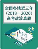 全国各地近三年 (2018—2020) 高考政治真题试题汇编