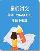 2020年 牛津上海版 英语 六年级上册 暑假讲义(教师版+学生版)