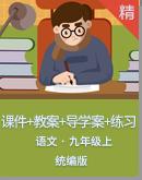 统编版语文九年级上册同步课件+教案+导学案+练习+素材