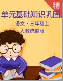 【2020统编版秋季】语文五年级上册 单元基础知识巩固与复习含答案