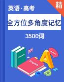 全方位多角度记忆高考英语3500词共40期(含答案)