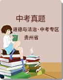 2020年贵州省各市 中考道德与法治 真题试卷