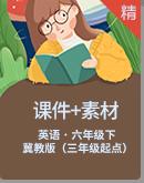 冀教版(三年級起點)六年級下冊英語同步課件+素材