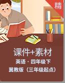 冀教版(三年级起点)四年级下册英语同步课件+素材