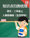 【2020统编版(五四学制)秋季】语文二年级上册 重点知识点归类梳理汇编
