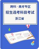 2020年1月 浙江省普通高校 招生选考科目考试