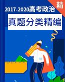 【备考2021】近四年高考政治真题分类精编(分专题、分考点)(原卷版+解析版)