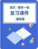 2020届 高考语文 一轮复习课件(通用版)