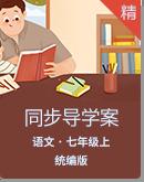 统编版语文七年级上册同步导学案