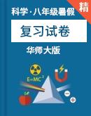 華師大版科學八年級下冊暑假復習卷
