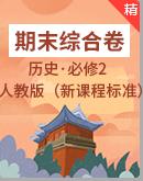 2019-2020人教版(新课程标准)历史(必修2)期末综合测试卷