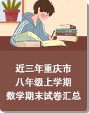 (2020年)近三年重庆市八年级上学期数学期末试卷汇总(人教版)