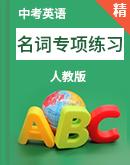 人教版中考英语名词专项练习(有答案)