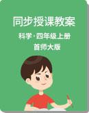 小學科學【首師大版】四年級上冊 同步授課教案