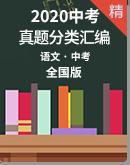2020年中考语文真题分类精编(全国各省市)