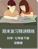 2020浙教版 七年级下册 科学 期末复习精讲精练 学案(含答案)