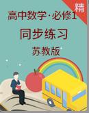 苏教版高中数学(必修1)同步练习
