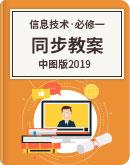 中图版(2019)信息技术 必修1 数据与计算 同步教案