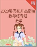 2020暑假数学初升高衔接教与练专题