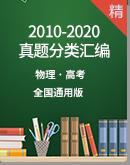 2010-2020年高考物理真題分類匯編(原卷版+解析版)