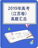 2019年高考(江苏卷)真题汇总(含答案)