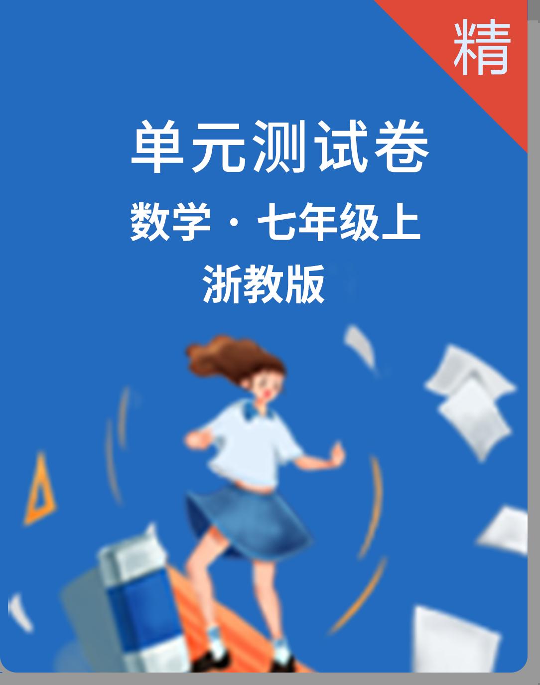 浙教版 数学 七上 单元测试卷(含解析)