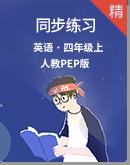 人教PEP版英语四年级上册同步练习(含答案)