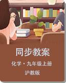 沪教版(上海)化学 九年级上册 同步教案