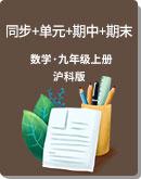沪科版 九年级上册 数学 同步+单元+期中+期末检测