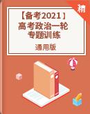 【备考2021】高考政治一轮复习专题训练(含解析)