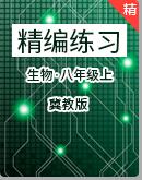 2020秋冀教生物八上精编练习+单元测试(含答案)