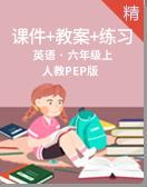 人教PEP版六年級上冊英語精優課件+教案+練習