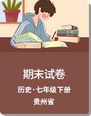 贵州省 2019——2020学年度 七年级下册 历史 期末试卷