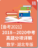 【備考2021】(2018-2020)三年中考數學真題分項詳解 試卷(湖北專用)