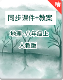 【2020秋】人教版(新课程标准)地理八年级上册同步课件+教案