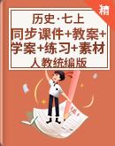 人教统编版历史七年级上册 同步课件+教案+学案+练习+素材