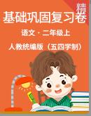 人教統編版(五四學制)語文二年級上冊 基礎知識鞏固與復習含答案