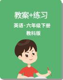 小学英语 教科版(广州)六年级下册 教案+练习(含答案)