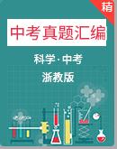 浙教版初中科学2020年中考真题分类汇编(含解析)
