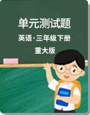 小學英語  重大版  三年級下冊 單元測試(含聽力書面材料及答案)