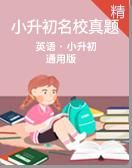 小升初英语名校真题(含答案)(通用版)