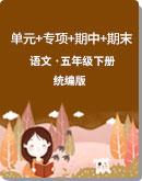 统编版 五年级下册 语文 单元+专项复习+期中+期末(word版,含答案...