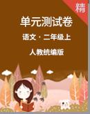 【2020统编版秋季】语文二年级上册 同步单元测试卷含答案