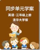 小學英語 清華大學版 三年級上冊  同步單元學案(共7課時)
