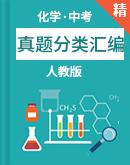 【备考2021】2020年中考人教版化学真题分类汇编(含解析)